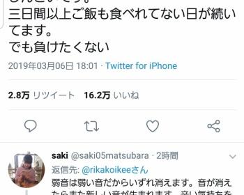 【白血病】池江璃花子、Twitterで病状を説明・・・かなりヤバそう・・・