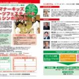 『マナーキッズスポーツフェスティバル&シンポジウム 開催』の画像