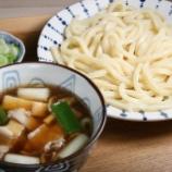 『【うどん】肉汁うどん なぎさ(神奈川・大磯町)』の画像