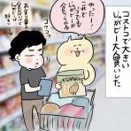 テレビマン漫画家 真船佳奈のトラブルDAYS