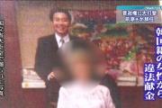 「在日韓国・朝鮮人の通名、国籍わかりにくい」 ~外国人の献金 与野党で冷静に議論を