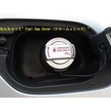 『m+ Fuel Cap Cover(クローム×レッド)の作成DIY事例』の画像