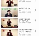 【悲報】ねづっちチャンネル、ガチでバズってしまい一流youtuberの仲間入りをしてしまう
