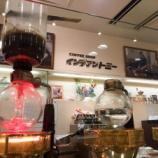 『浜松駅の喫茶!カウンター席が特徴的なインディアントミーのモーニングを食べてきた! - 浜松駅エキマチイースト内』の画像