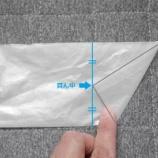 『簡単・早い・きれい!レジ袋のたたみ方(正三角形) & レジ袋の収納』の画像