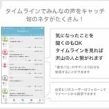 『新感覚アプリ[かるFX]の最強活用術』の画像