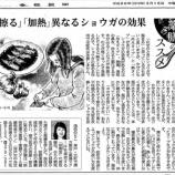 『「擦る」「加熱」異なるショウガの効果|産経新聞連載「薬膳のススメ」(18)』の画像
