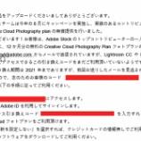 『#Adobe さんから現像ソフトとレタッチソフトの1年間無料使用権を頂きました。 #AdobeStock』の画像
