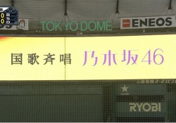 【乃木坂46】プロ野球、巨人開幕戦で「乃木坂選抜メンバー」が国歌斉唱!!!