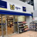 『西武新宿線・久米川駅近くに「KYリカー 久米川店」オープンしたよ!』の画像