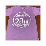 『【夏期講習2】20周年記念のTシャツ配布中!』の画像