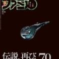 今週のファミ通、FF7R特集!70ページ!