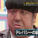 『【乃木坂46】バナナマン日村の顔wwwwww』の画像