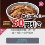 『吉野屋オリジナル茶碗ゲット作戦始動!【株主優待・クーポン】』の画像