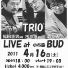 『「TRIO'」 震災被災者支援ライブ 小布施 BUD 』の画像