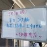 伊藤商店@真鶴