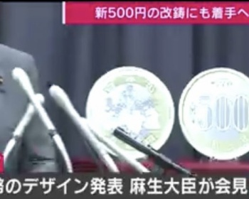 【新硬貨】新500円玉のデザインがこちら(画像あり)