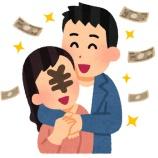 『【今後に備え】「年収400万円の彼氏から、高年収の男性に乗り換えてもいい?」20代女性の相談に賛否』の画像