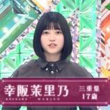 『【欅坂46】新2期生 幸坂茉里乃が自己紹介!!!キタ━━━━(゚∀゚)━━━━!!!』の画像