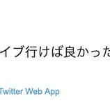 『【元乃木坂46】岩瀬佑美子、先日の神宮公演を観に行かず後悔する・・・』の画像