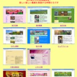 『石川県の元気で楽しい農業者たち』の画像