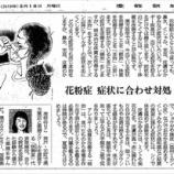 『花粉症 症状に合わせ対処|産経新聞連載「薬膳のススメ」(41)』の画像