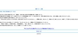 【サンテレビ】試合遺棄の疑いで妻と長男逮捕