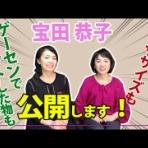 宝田恭子.com アンチエイジングブログ