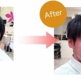 『モテる男の髪型〜第一印象操作』の画像