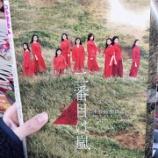 『【乃木坂46】二番目は『嵐』だった・・・』の画像