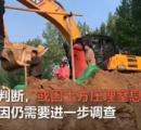 建設現場で子供4人がダンプの土に生き埋め、全員死亡。