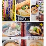 『「週刊ポスト」2016.01.25発売号』の画像