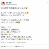 『[イコラブ] 髙松瞳「ある程度体調復活しましたぁ…6人ライブ凄いかっこよかった…」【=LOVE(イコールラブ)】』の画像