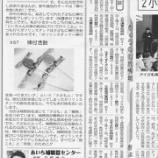 『東海愛知新聞連載57回【棒つき飴】』の画像