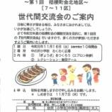 『11月16日・ぎょうざを作ろう!中の沢小学校』の画像