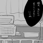 夫のことを泣かせた話後日談34-2