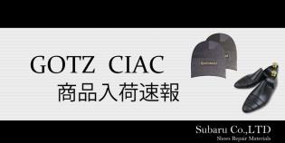 『GOTZ・CIAC製品の入荷速報』の画像