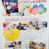 『☆ママカフェ☆』の画像
