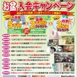 『【イベント】お盆祭りと同時開催!入会キャンペーン!』の画像