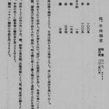 『<軍隊調理法>牛肉佃煮(第十〜其の一〜四)』の画像