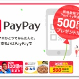 『PayPayに登録して500円貰ってファミマでパンを買ってきた!』の画像
