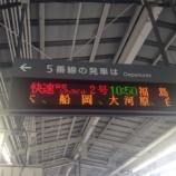 『【暇人の旅】各駅停車で仙台から帰ってきてみましたよ』の画像