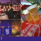 『香港彩り情報「秋のイベント特集 2017」』の画像