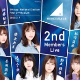 『2期生ライブのグッズ先行公開きたあああ!!! クリアファイルかっこいいな!【乃木坂46】』の画像