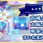 【デレステ】「5thLIVE TOUR Serendipity Parade!!!」まもなく開催!