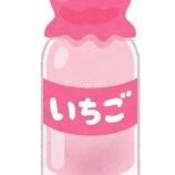 『イチゴミルクの色の原料が虫という事実』の画像