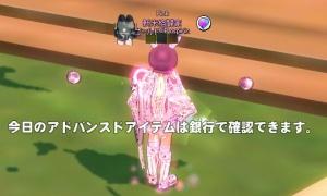 パーツFもピンク色に染色!あすさんめちゃくちゃピンクだからすごく見つけやすい!
