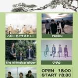 『【ライブ情報】6/11(火)  下北沢 近松 2周年記念「-門松-」』の画像