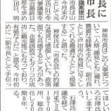 『(埼玉新聞)戸田副市長に元北本市長 人事議案提出』の画像