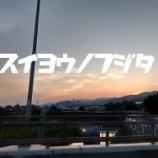 『【5S】水曜日の藤田』の画像
